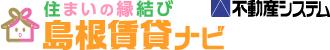 島根県松江市の賃貸物件情報サイトです。売買・テナント・島根県西部の不動産情報もあります。