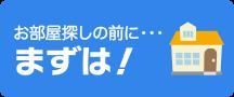 お部屋探しのQ&A